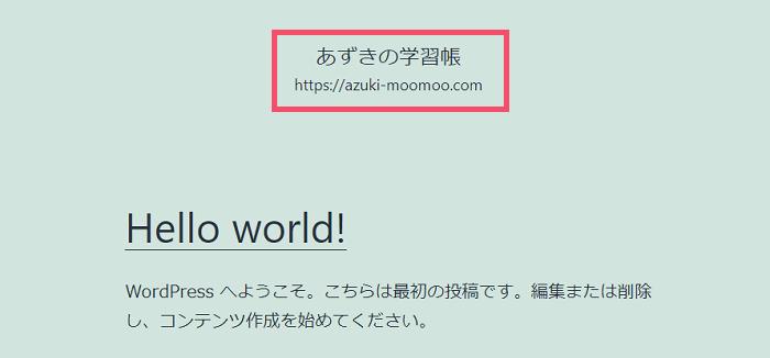 WordPress「ブログタイトル&キャッチフレーズ設定」の変更手順 1-04