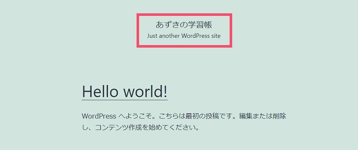 WordPress「ブログタイトル&キャッチフレーズ設定」の変更手順 top-01