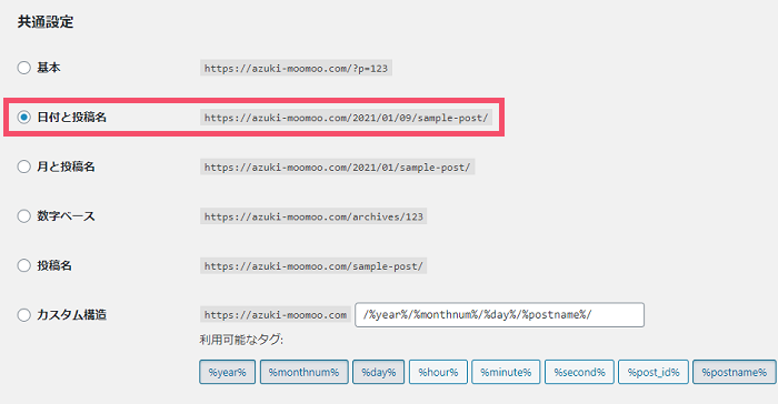 WordPressの「パーマリンク設定」とは?3つの注意点と「初期設定」手順 1-3-03