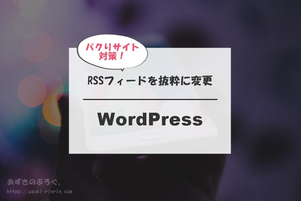 wp-rssfeed-setting-202002-ec