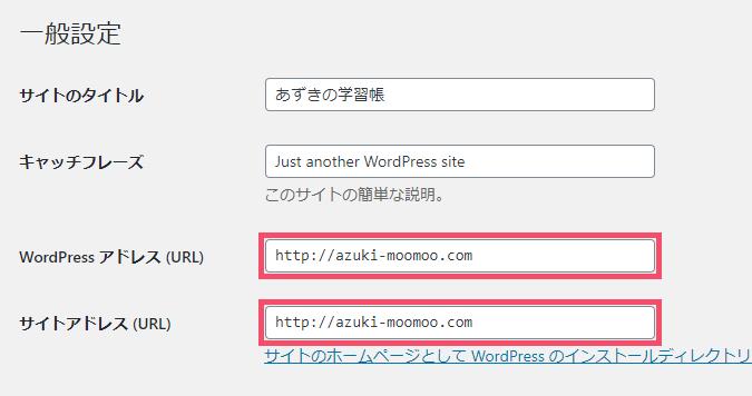 SSL設定したドメインに必須な、WordPressの「URL設定」修正手順 1-02
