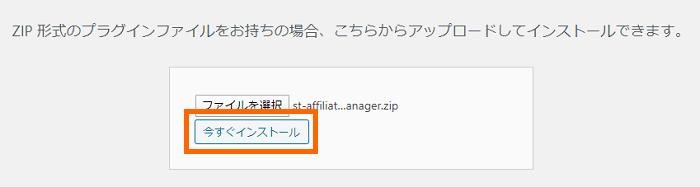 wp-tag-manager-affinger-202001_1-09