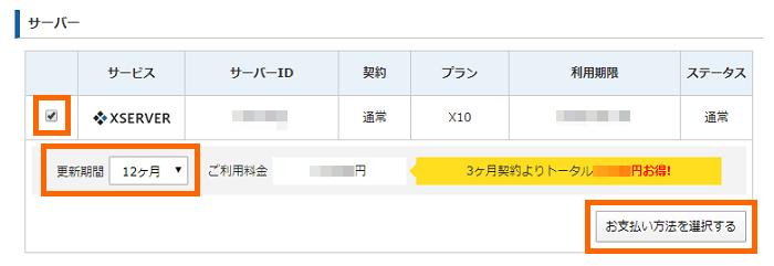 x-server-rental-202002_2-02