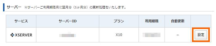 x-server-rental-202002_3-04