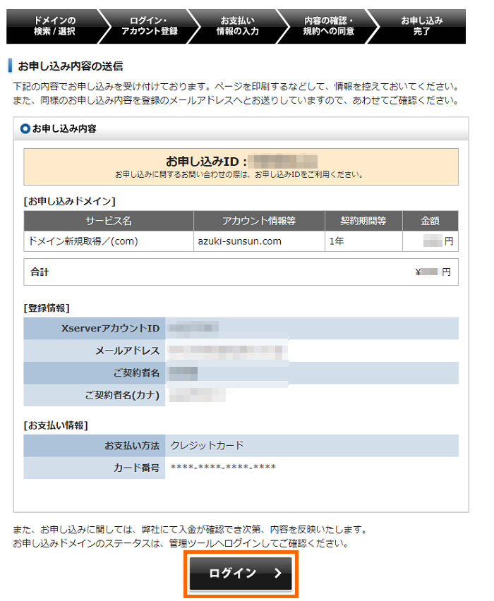 xdomain-getting-202001_1-10