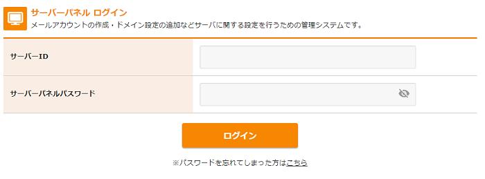 xserver-domain-setting-202001_01