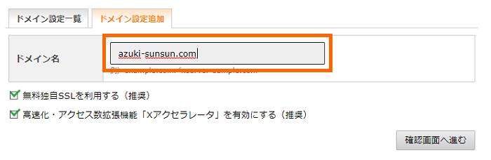 xserver-domain-setting-202001_04