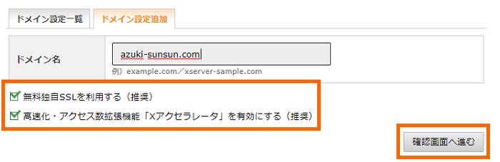 xserver-domain-setting-202001_05