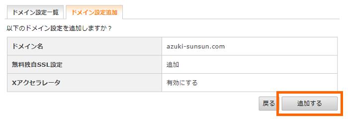 xserver-domain-setting-202001_06
