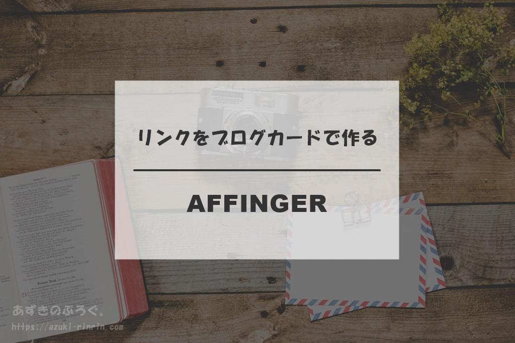 AFFINGER5_リンクをブログカードで作る_アイキャッチ