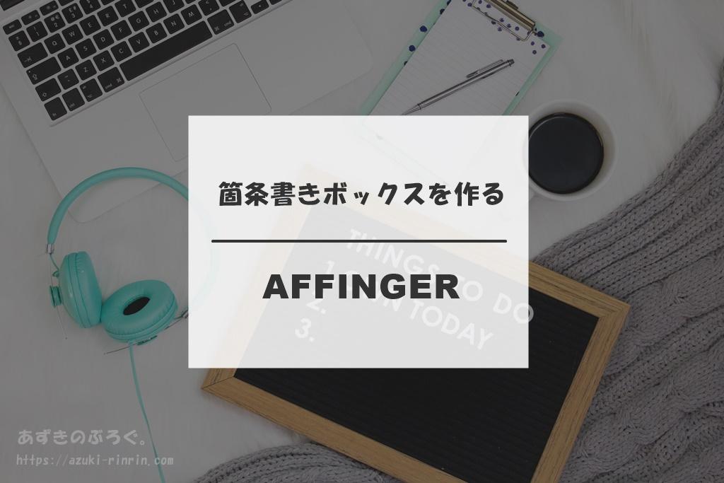 affinger-bullet-point-20200311_ec