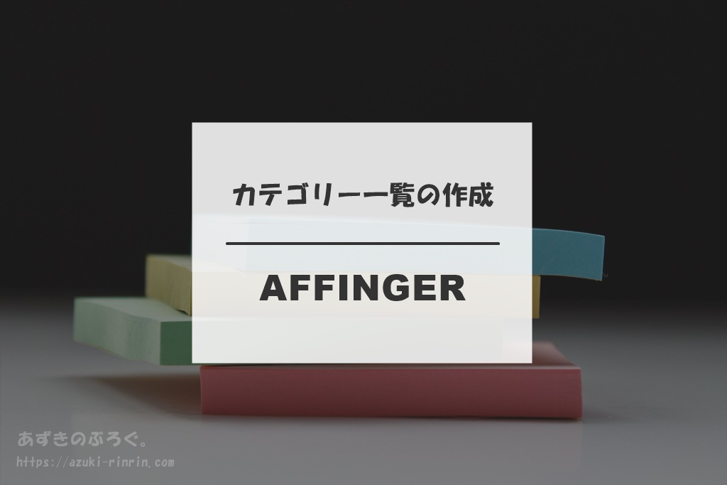 affinger-category-list-setting-20200229_ec