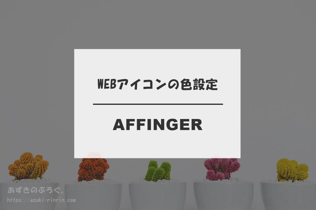 affinger-color-setting-icon-20200317_ec