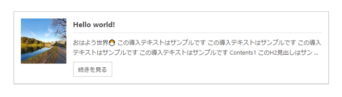 AFFINGER5_ブログカードの抜粋表示をカスタマイズ_top-01