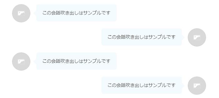 AFFINGER5_会話吹き出しのカスタマイズ_1-05