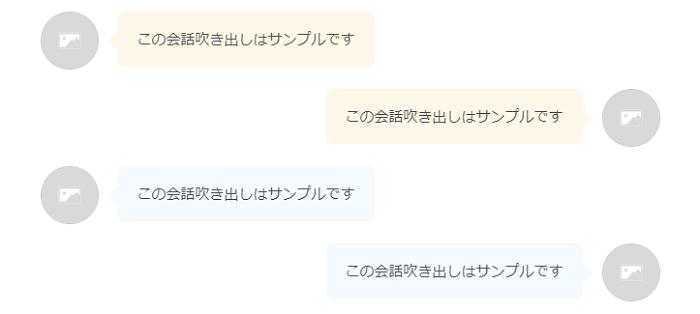 AFFINGER5_会話吹き出しのカスタマイズ_1-07