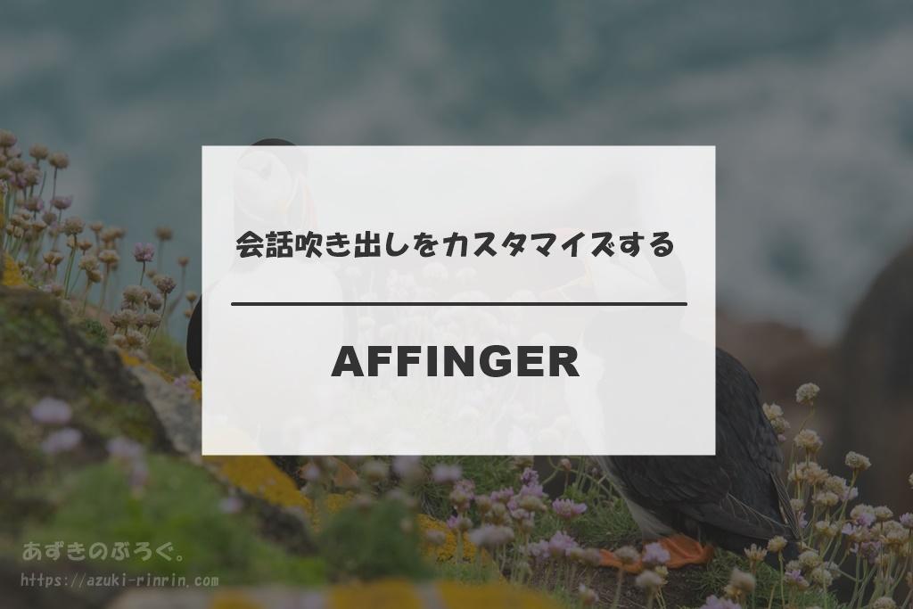 AFFINGER5_会話吹き出しのカスタマイズ_アイキャッチ