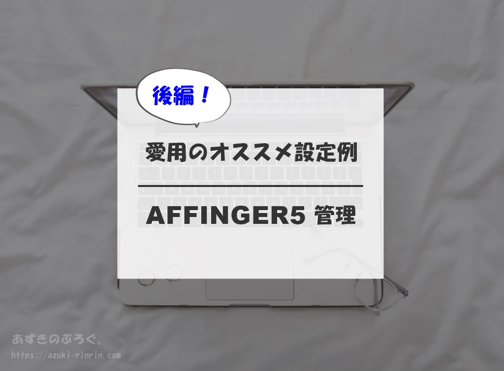 affinger-management-second-20200305_ec
