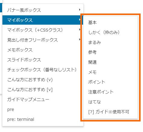 affinger-mybox-20200313_1-04