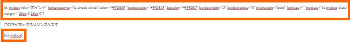 affinger-mybox-20200313_3-top-04