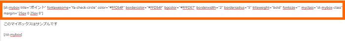 affinger-mybox-20200313_3-top-06