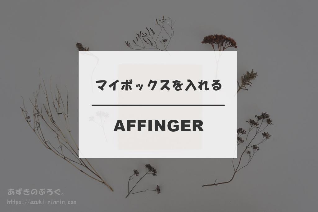 affinger-mybox-20200314_ec