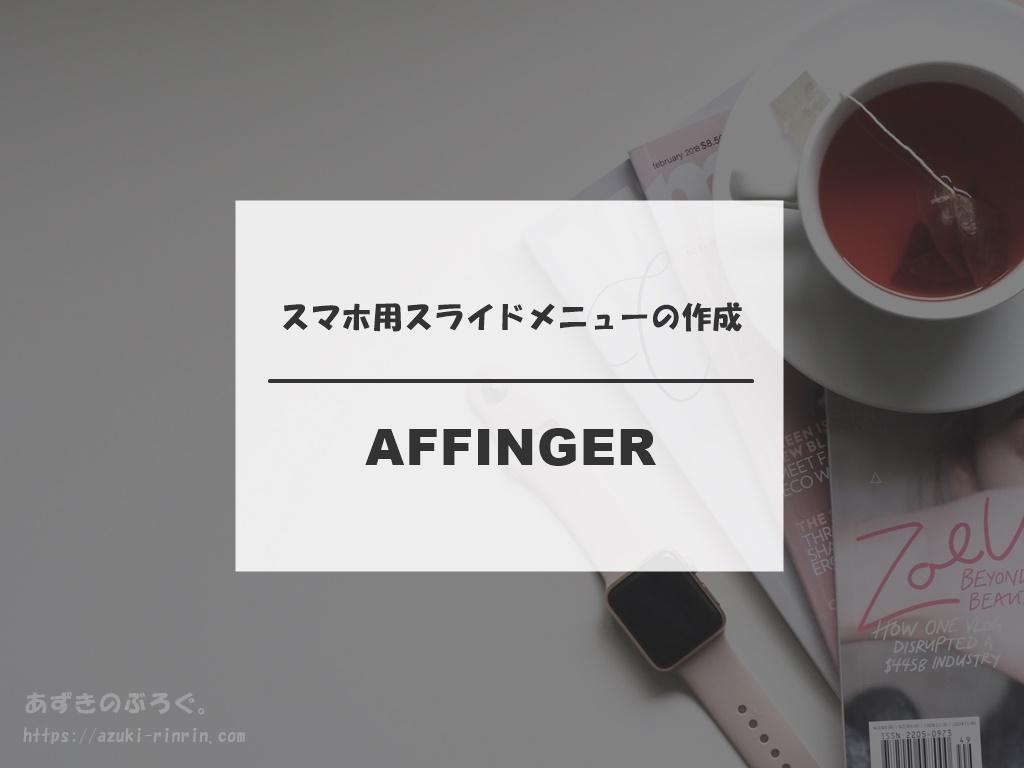 affinger-slide-menu-setting-20200301_ec