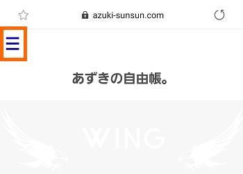 affinger-slide-menu-setting-20200302_3-01