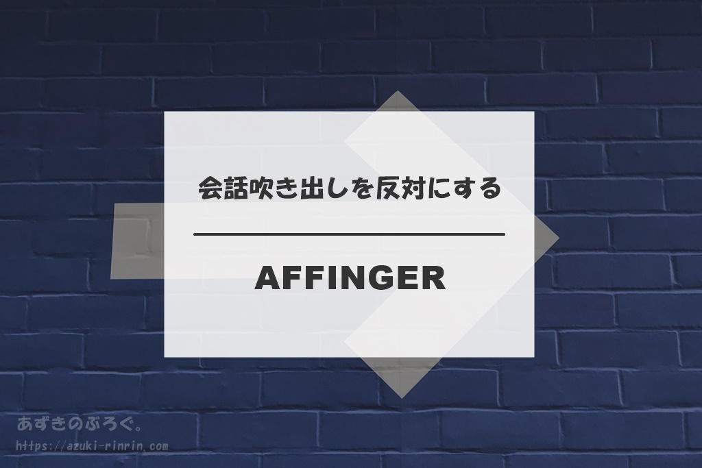 affinger-speech-balloon-right-20200316_ec