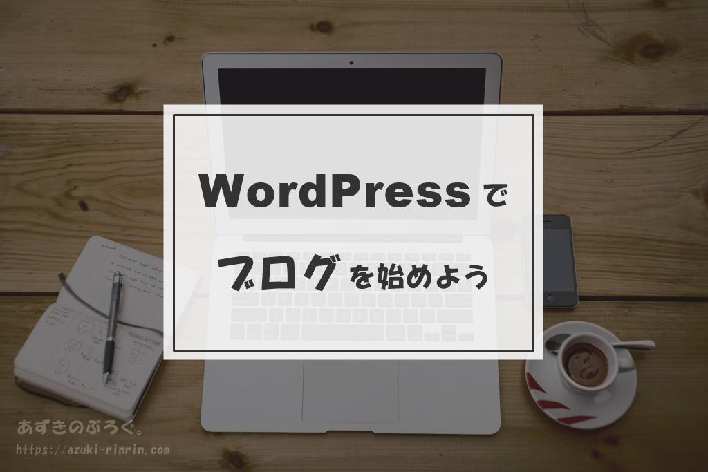 WordPressブログの完全初心者ガイド_総合TOP_アイキャッチ