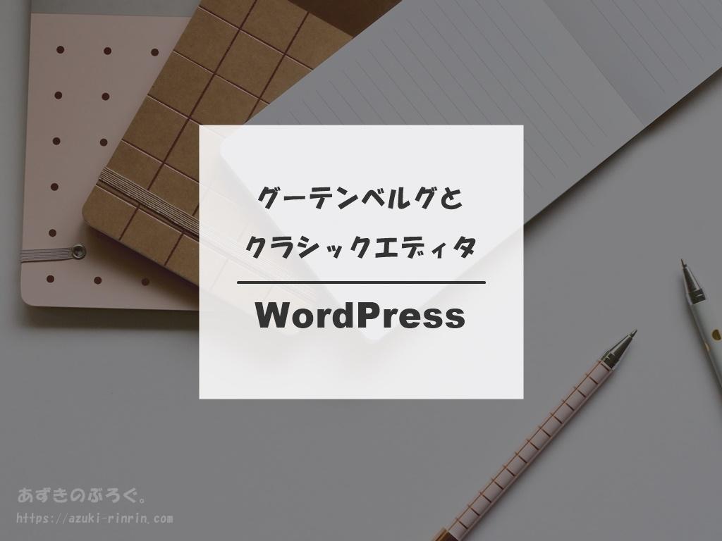 wp-editor-gutenberg-or-classic-20200307_ec