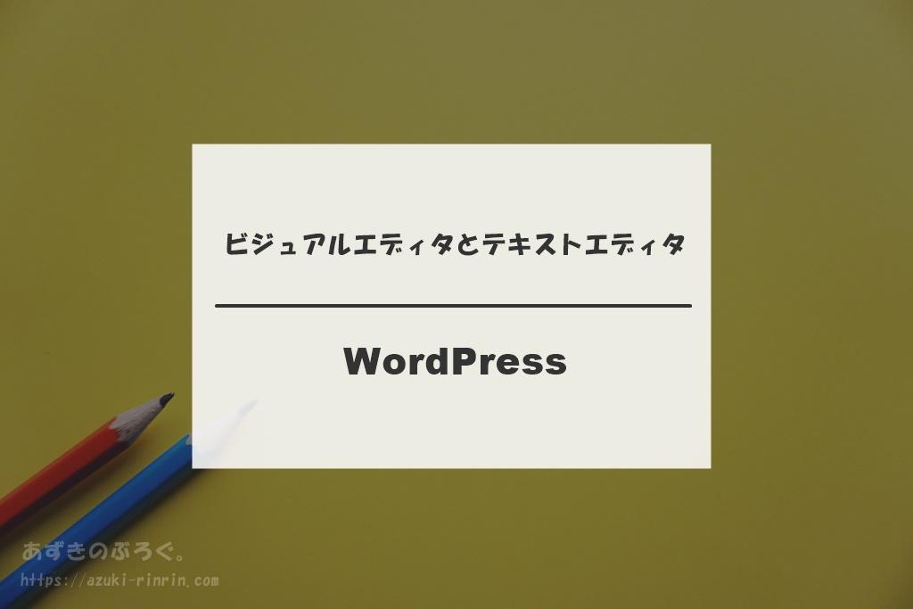 wp-editor-visual-and-text-20200308_ec