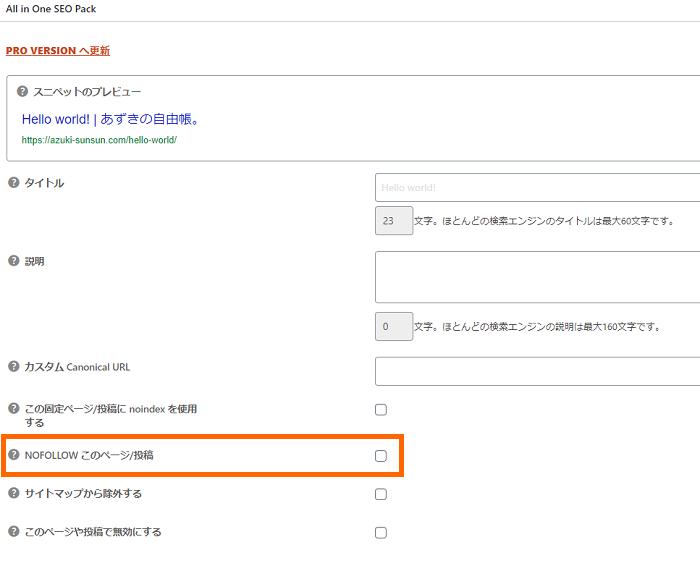 WordPress_FOLLOWとNOFOLLOWについて_1-01
