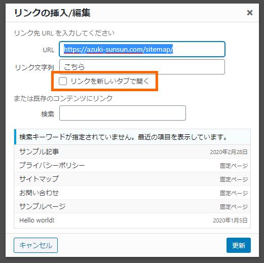 WordPress_リンクの貼り方_1-08