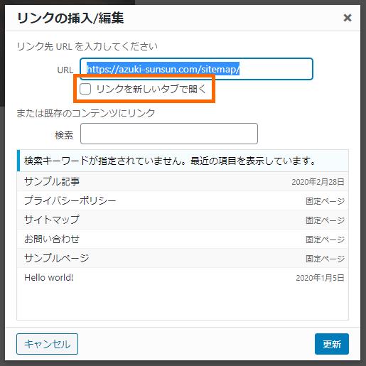 WordPress_リンクの貼り方_2-07