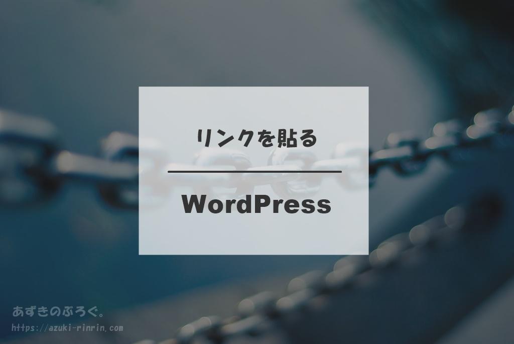 wp-hyperlink-20200321_ec