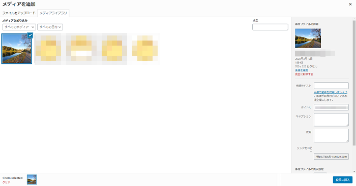 WordPress_画像の代替テキストについて_2-01