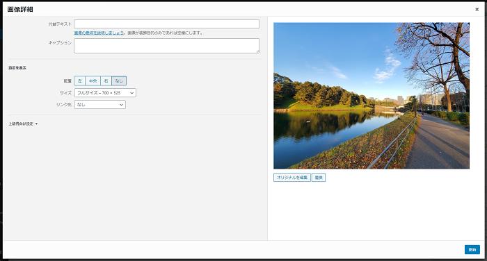 WordPress_画像の代替テキストについて_2-06