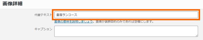 WordPress_画像の代替テキストについて_2-07