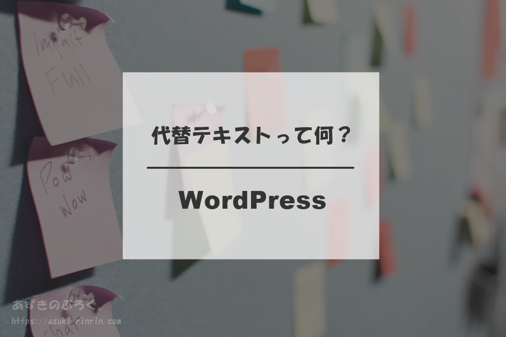 WordPress_画像の代替テキストについて_アイキャッチ