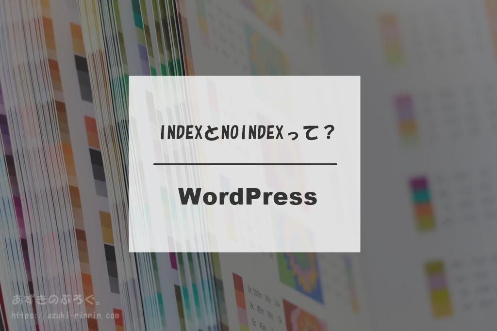 WordPress_INDEXとNOINDEXについて_アイキャッチ