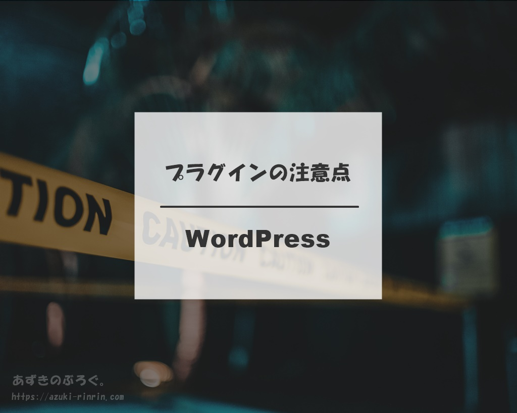 WordPressプラグインの注意点_アイキャッチ