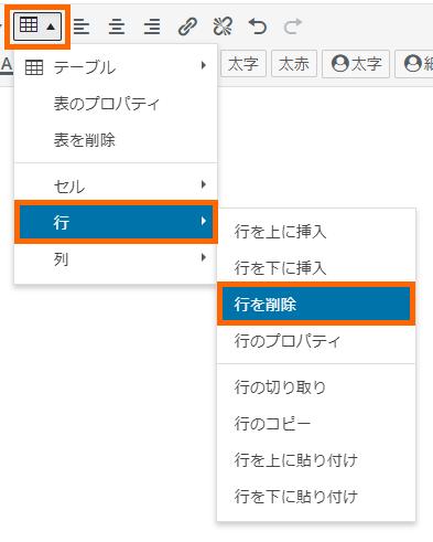 WordPress_表の基本的な作成手順_2-1-05