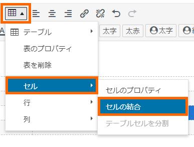 WordPress_表の基本的な作成手順_2-2-02