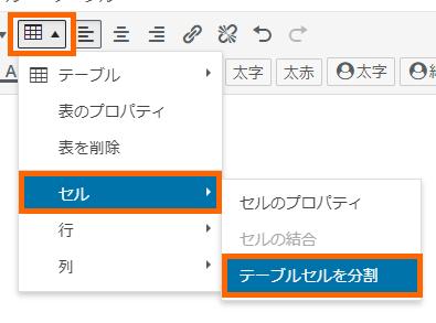 WordPress_表の基本的な作成手順_2-2-05