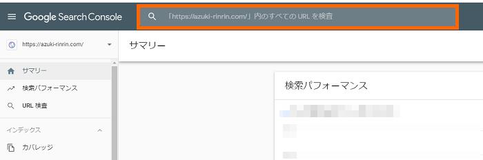 GoogleサーチコンソールのURL検査でインデックス_1-05