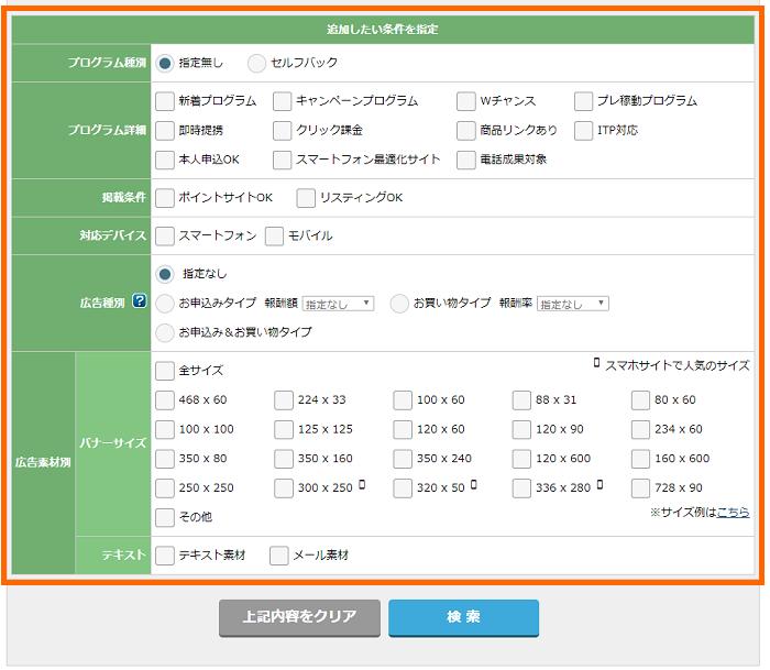 A8.net_プログラム提携と広告コード取得_1-03