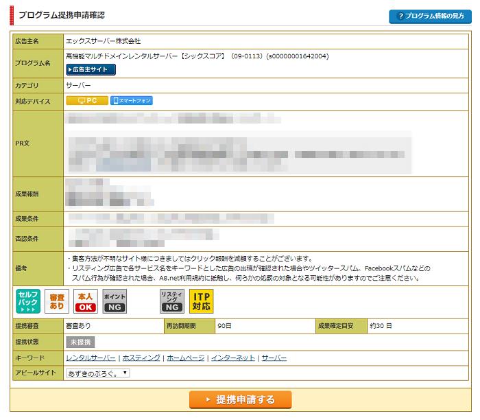 A8.net_プログラム提携と広告コード取得_1-06