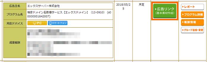 A8.net_プログラム提携と広告コード取得_2-02