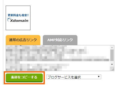 A8.net_プログラム提携と広告コード取得_2-08